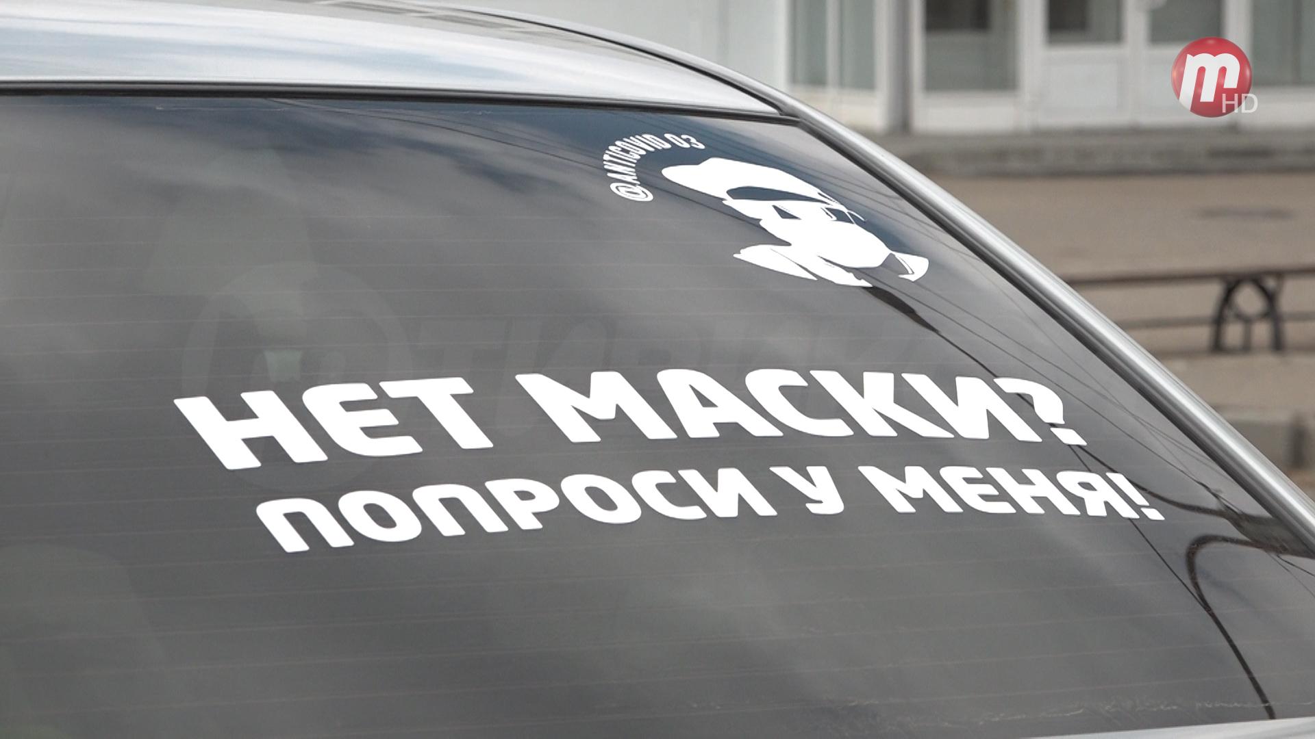 В Улан-Удэ участники автомобильного сообщества бесплатно раздают защитные маски